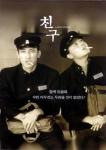 EBS 특집 다큐멘터리 「한국영화」