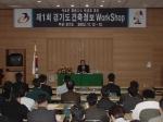 경기도, 건축정보 워크숍 개최