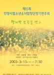안양시립소년소녀합창단 연주회