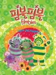 KBS 새 유아 프로그램 `핌블핌블'