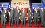 대우자판,  `2007년 판매목표 달성 결의대회' 개최