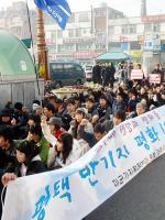 평택대책위, 평택역서 미군기지 반대집회 개최