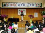이기하 오산시장, 원동초등학교 졸업식 참석