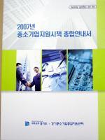 `2007년 중기지원시책 종합안내서' 발행