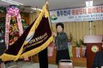동두천시여성단체협, 회장 이·취임식 개최