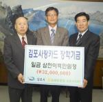김포시 `장학기금 200억 원 조성사업' 순항