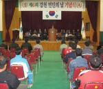 여주 강천면, 제6회 강천면민의 날 기념식 개최