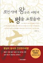 조선시대 왕들은 어떻게 병을 고쳤을까 외