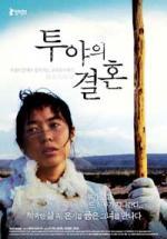 투야의 결혼 (圖雅的婚事: Tuya's Marriage, 2006)