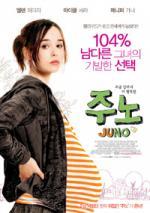 주노(Juno)