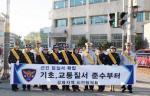 인천강화서, 교통사고 예방과 법질서 확립 위한 캠페인 실시