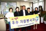 인천시 남구와 남구종합자원봉사센터 9월 우수봉사자 선정