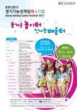 KSF2011 경기기능성게임페스티벌