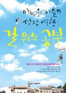 서진완 인천대 행정학과 교수 '길 위의 공부' 발간