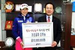 프로골퍼 김하늘, 용인시에 1000만원 기탁