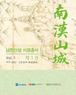 남한산성 고문헌 복원  '사료총서 제1권' 발간