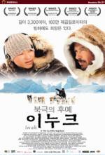 그린란드 영화 '북극의 후예 이누크' VIP 시사회 개최