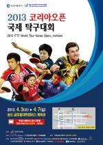 2013 코리아오픈 경기 일정