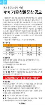본보 창간 25주년 기념 제1회 기호참일꾼상 공모
