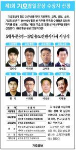 제1회 기호참일꾼상 수상자 선정