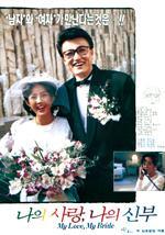나의 사랑 나의 신부 - 사랑 이야기