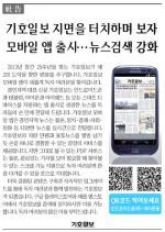 기호일보 지면을 터치하며 보자 모바일 앱 출시…뉴스검색 강화