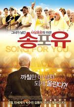 송 포 유 - 나와 당신을 위한 노래