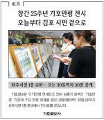 창간 25주년 기호만평 전시 오늘부터 김포 시민 곁으로