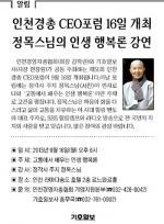인천경총 CEO포럼 16일 개최