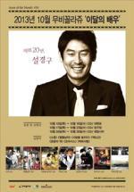 CGV 이달의 배우 설경구…대표작 다시보기