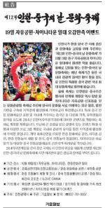 제12회 인천-중국의 날 문화축제