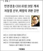 인천경총 CEO포럼 21일 개최