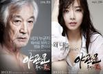 배슬기 신성일 주연 '야관문' 내달 7일 개봉