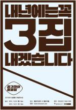 """장기하와 얼굴들, 12월 공연…""""3집 곡 미리 공개"""""""