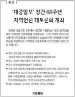 '대중일보' 창간 68주년 지역언론 대토론회 개최