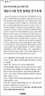 내달 8·9일 인천 둘레길 걷기축제