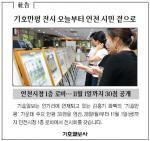 기호만평 전시 오늘부터 인천 시민 곁으로