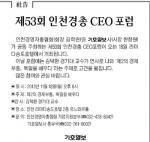 제53회 인천경총 CEO 포럼