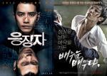 '응징자'·'배우는 배우다'·'야관문' 곰TV에서 극장 동시 상영