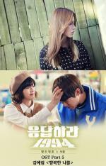 김예림 '행복한 나를' 리메이크, '응답하라 1994' OST 참여