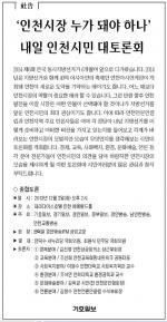 '인천시장 누가 돼야 하나' 내일 인천시민 대토론회