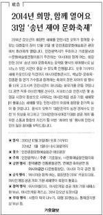 2014년 희망, 함께 열어요 31일 '송년 제야 문화축제'