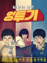 """'잉투기"""", IPTV·VOD 서비스…장기하 김태호PD가 추천 """"무슨 영화지?"""""""