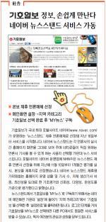 기호일보 정보, 손쉽게 만난다