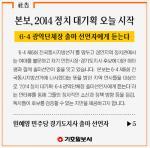 본보, 2014 정치 대기획 오늘 시작