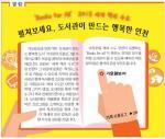 펼쳐보세요, 도서관이 만드는 행복한 인천