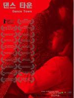 라미란 공사 없이 베드신 찍었다는 '댄스타운'은 어떤 영화?