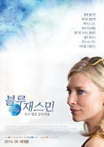 블루 재스민 -  허영, 그 씁쓸함에 대하여