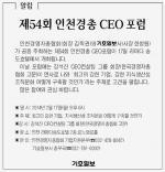 제54회 인천경총 CEO 포럼