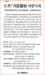 도전!기호일보  시민기자